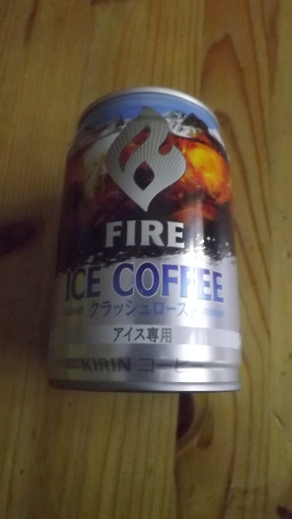fire ice coffee.jpg
